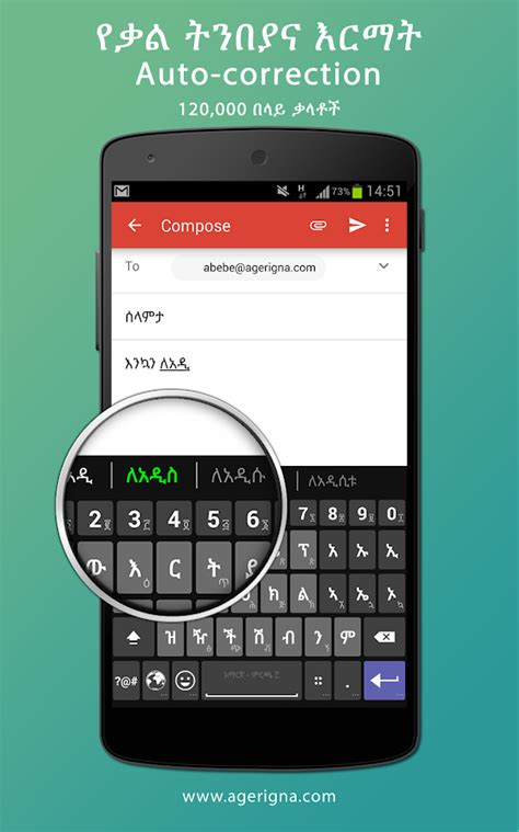 Amharic Keyboard - Agerigna - Android Apps on Google Play